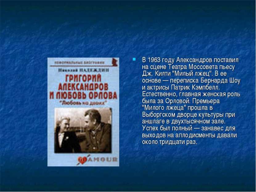 """В 1963 году Александров поставил на сцене Театра Моссовета пьесу Дж. Килти """"М..."""