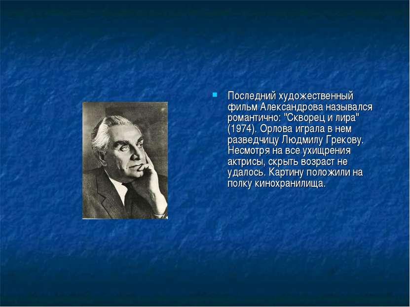 """Последний художественный фильм Александрова назывался романтично: """"Скворец и ..."""
