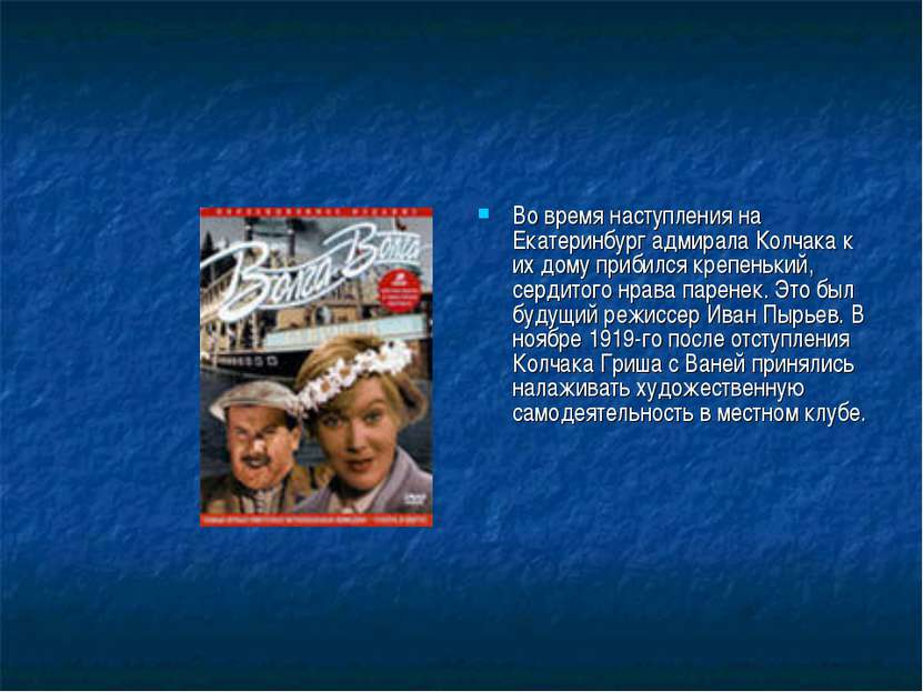 Во время наступления на Екатеринбург адмирала Колчака к их дому прибился креп...