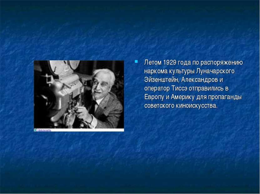 Летом 1929 года по распоряжению наркома культуры Луначарского Эйзенштейн, Але...