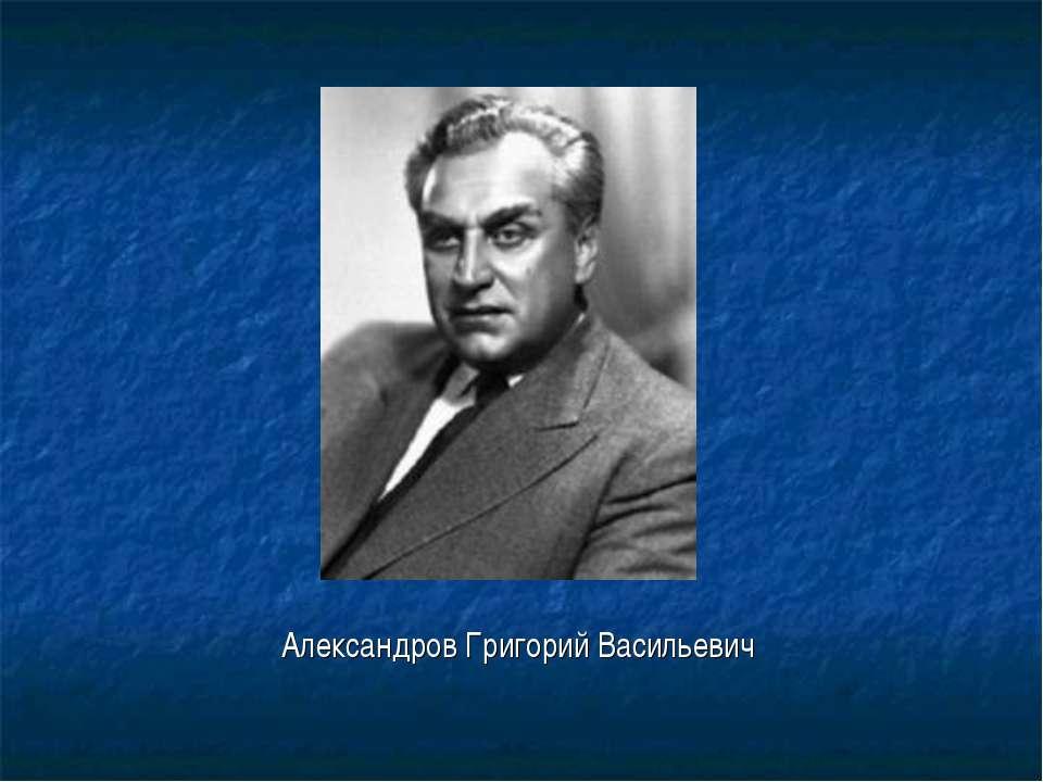 Александров Григорий Васильевич