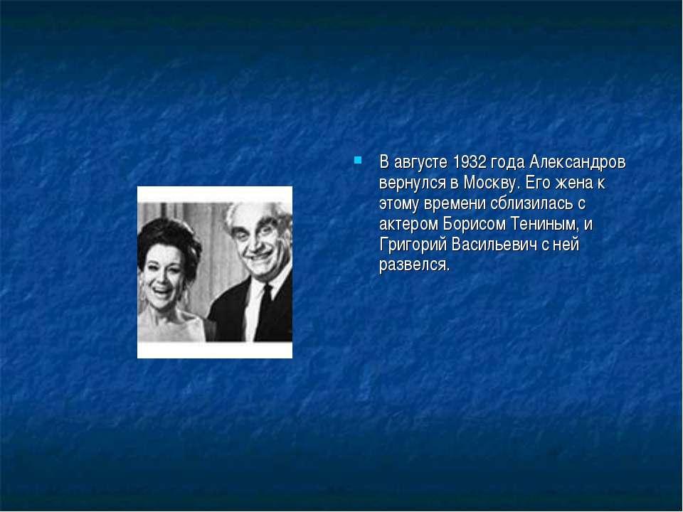 В августе 1932 года Александров вернулся в Москву. Его жена к этому времени с...