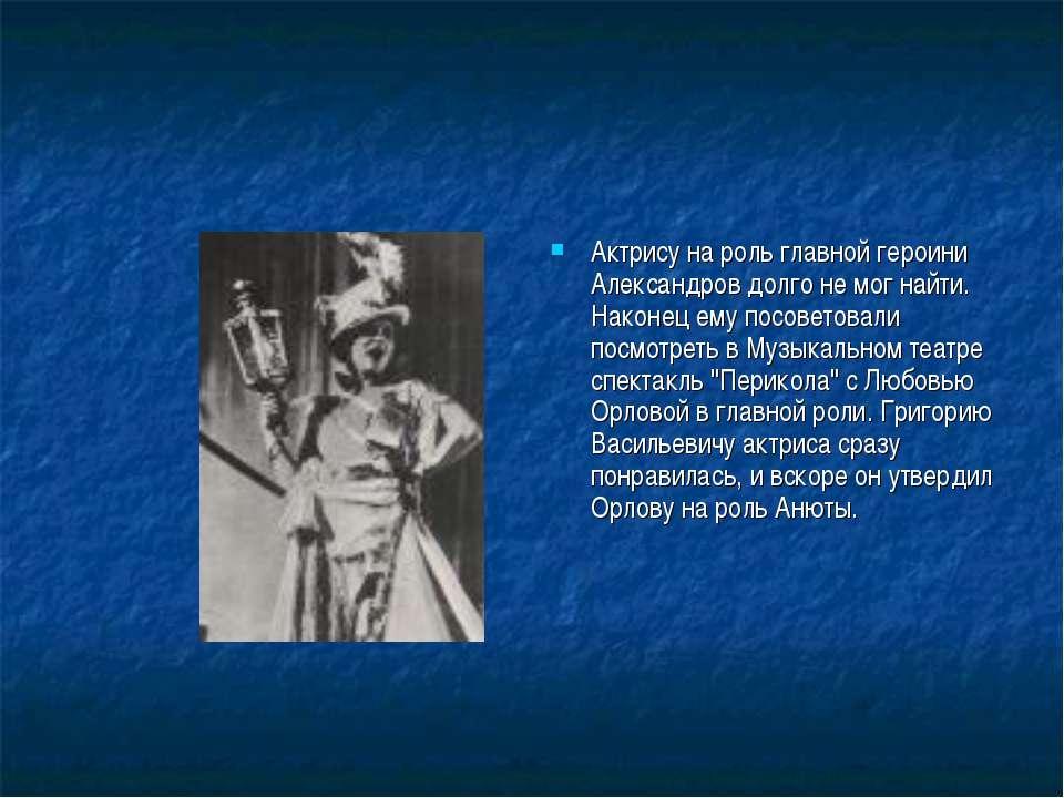 Актрису на роль главной героини Александров долго не мог найти. Наконец ему п...