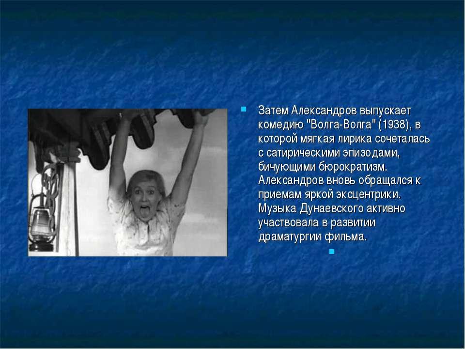 """Затем Александров выпускает комедию """"Волга-Волга"""" (1938), в которой мягкая ли..."""