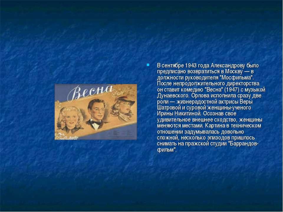 В сентябре 1943 года Александрову было предписано возвратиться в Москву — в д...