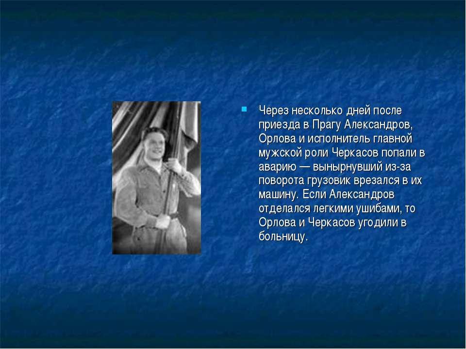 Через несколько дней после приезда в Прагу Александров, Орлова и исполнитель ...