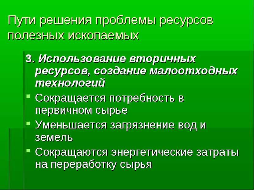 Пути решения проблемы ресурсов полезных ископаемых 3. Использование вторичных...