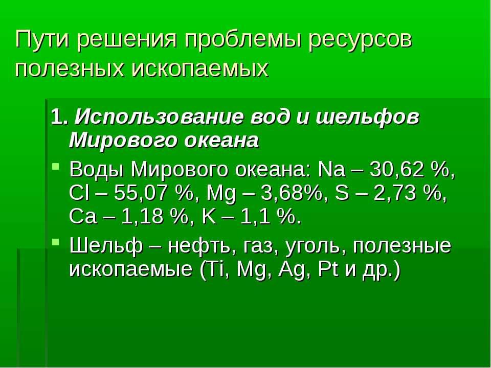 Пути решения проблемы ресурсов полезных ископаемых 1. Использование вод и шел...