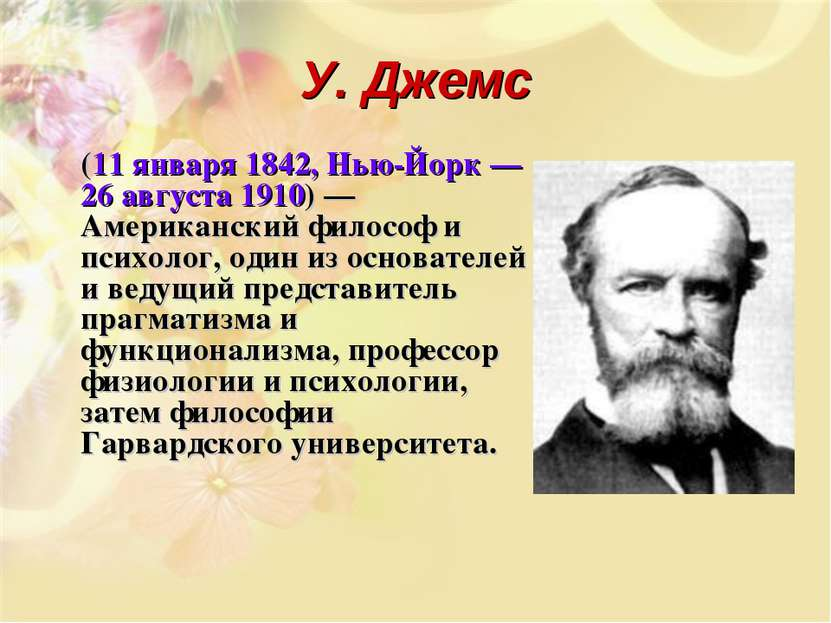 У. Джемс (11 января 1842, Нью-Йорк — 26 августа 1910) — Американский философ ...