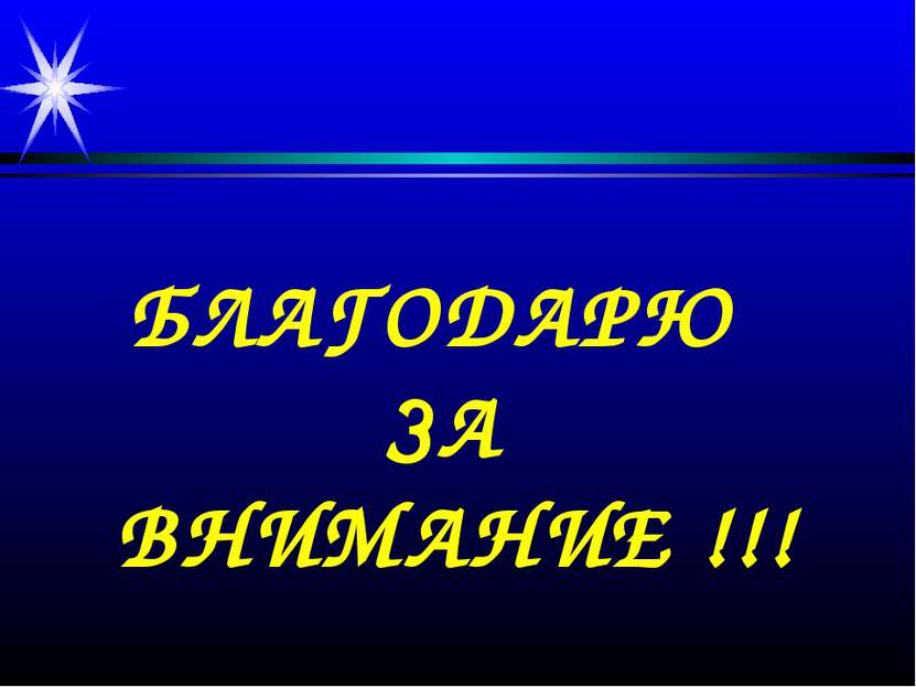 БЛАГОДАРЮ ЗА ВНИМАНИЕ !!!