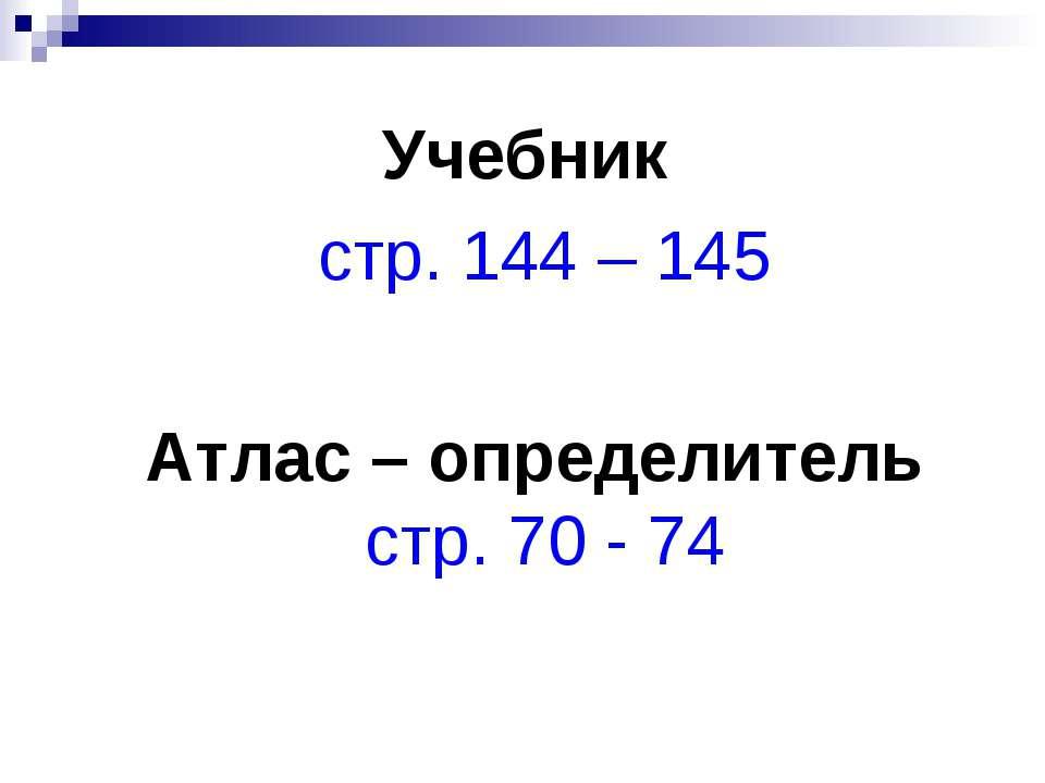 Учебник стр. 144 – 145 Атлас – определитель стр. 70 - 74