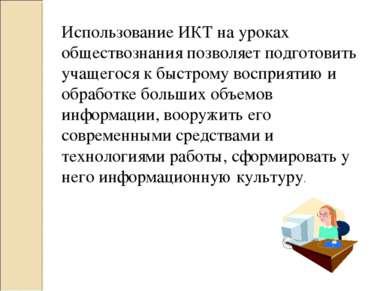 Использование ИКТ на уроках обществознания позволяет подготовить учащегося к ...