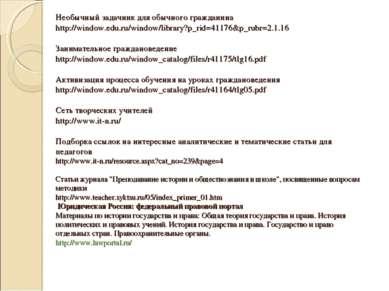 Необычный задачник для обычного гражданина http://window.edu.ru/window/librar...