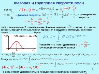 * Фазовая и групповая скорости волн Волна: – фазовая скорость. – размерность ...