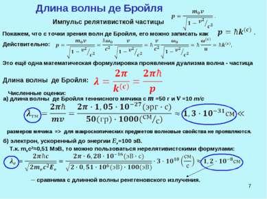 * Длина волны де Бройля Импульс релятивисткой частицы Покажем, что с точки зр...