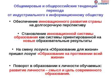 Общемировые и общероссийские тенденции перехода от индустриального к информац...