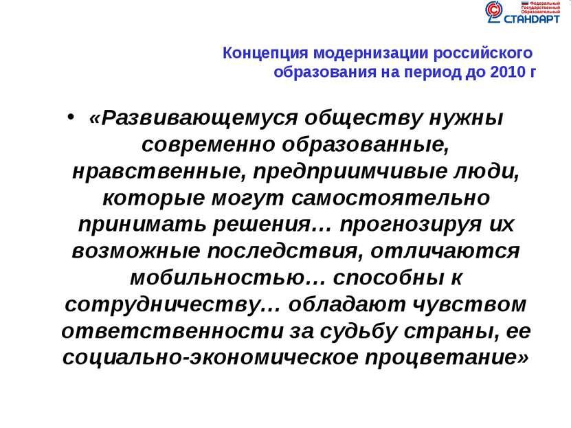 Концепция модернизации российского образования на период до 2010 г «Развивающ...