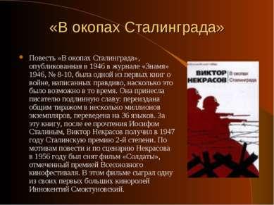 «В окопах Сталинграда» Повесть «В окопах Сталинграда», опубликованная в 1946 ...