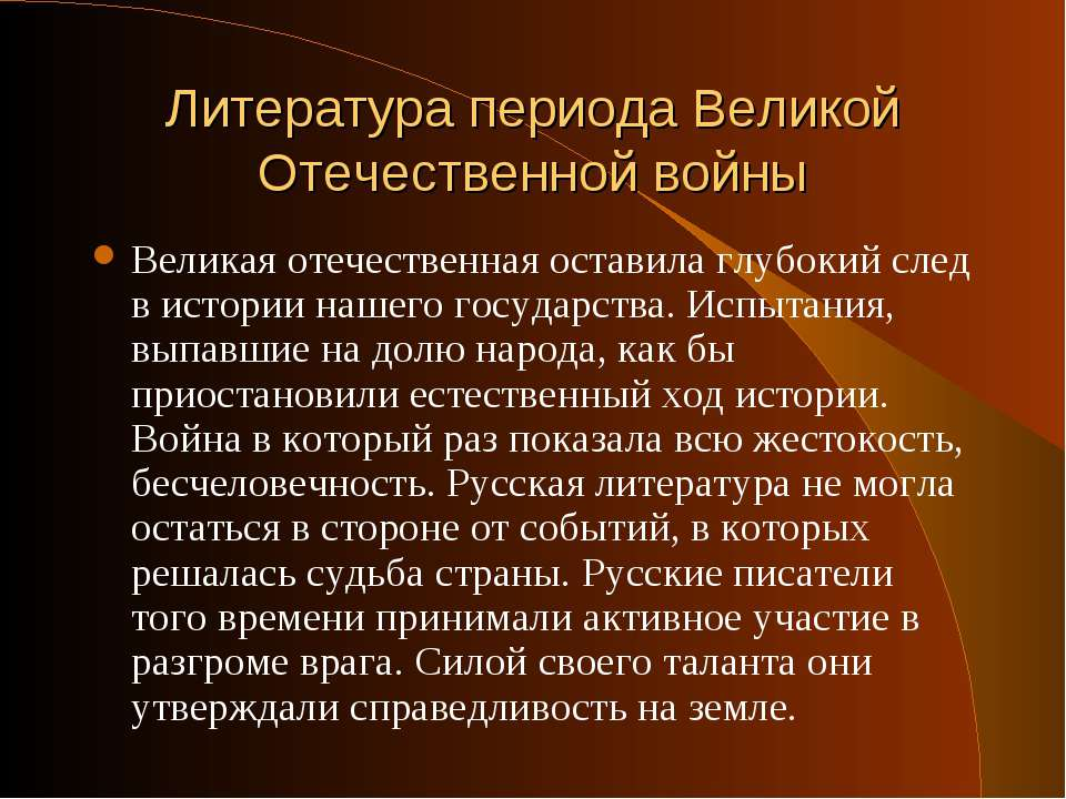 Литература периода Великой Отечественной войны Великая отечественная оставила...