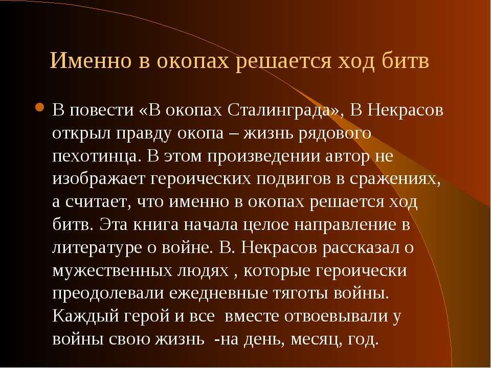 В повести «В окопах Сталинграда», В Некрасов открыл правду окопа – жизнь рядо...