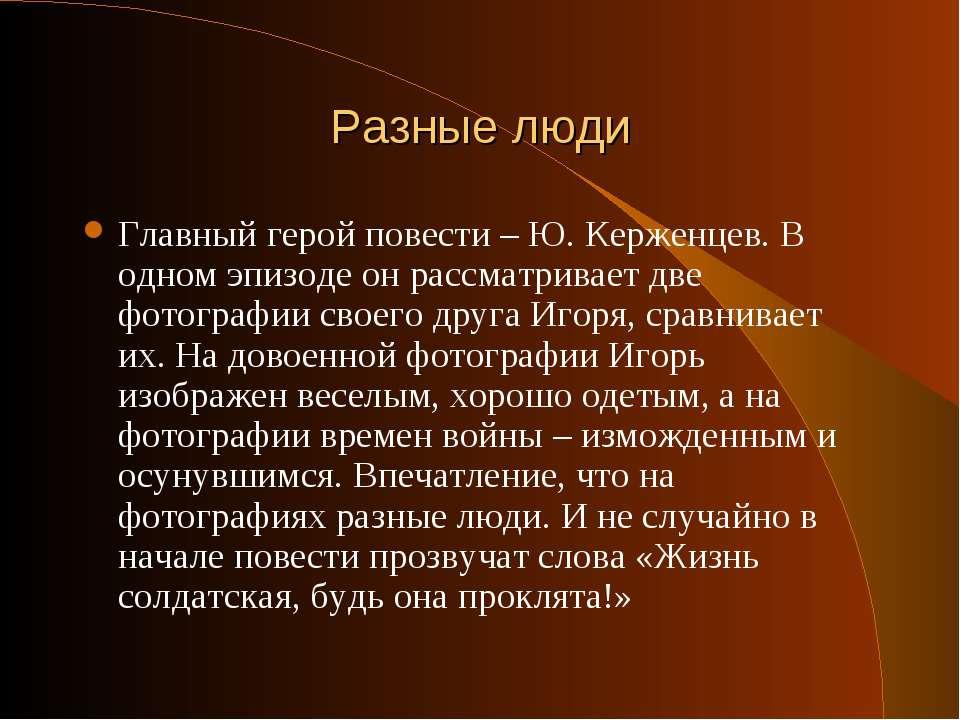 Разные люди Главный герой повести – Ю. Керженцев. В одном эпизоде он рассматр...