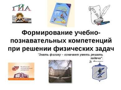 """Формирование учебно-познавательных компетенций при решении физических задач """"..."""