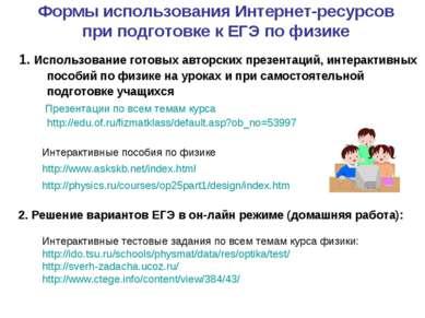 2. Решение вариантов ЕГЭ в он-лайн режиме (домашняя работа): Интерактивные те...
