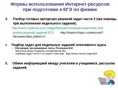 Формы использования Интернет-ресурсов при подготовке к ЕГЭ по физике Разбор г...