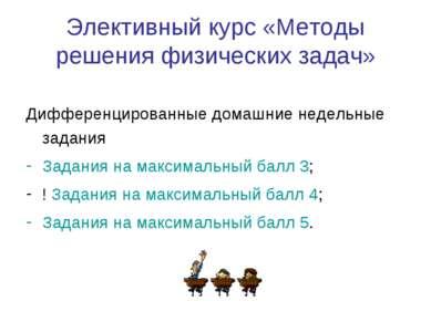 Элективный курс «Методы решения физических задач» Дифференцированные домашние...