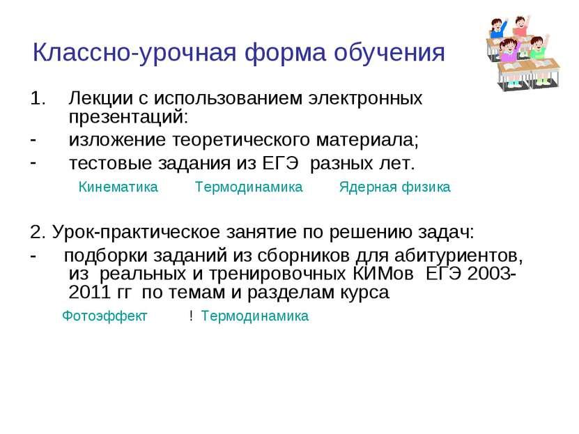 Классно-урочная форма обучения Лекции с использованием электронных презентаци...