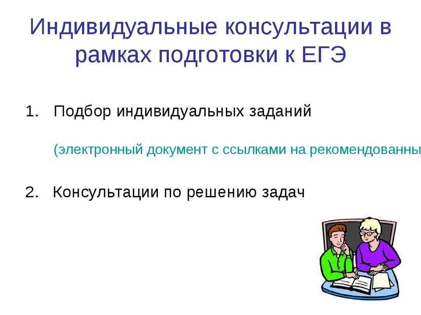 Индивидуальные консультации в рамках подготовки к ЕГЭ Подбор индивидуальных з...