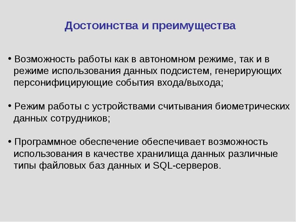 Достоинства и преимущества Возможность работы как в автономном режиме, так и ...