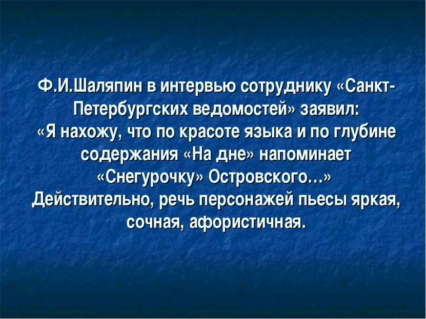 Ф.И.Шаляпин в интервью сотруднику «Санкт-Петербургских ведомостей» заявил: «Я...