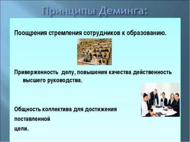 Поощрения стремления сотрудников к образованию. Приверженность делу, повышени...