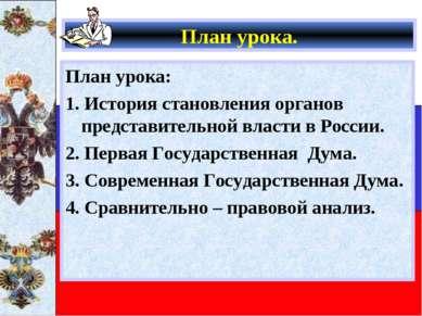План урока. План урока: 1. История становления органов представительной власт...