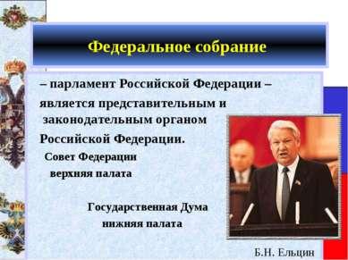 Федеральное собрание – парламент Российской Федерации – является представител...