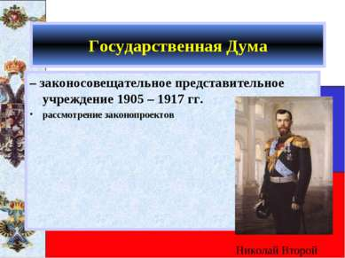 Государственная Дума – законосовещательное представительное учреждение 1905 –...