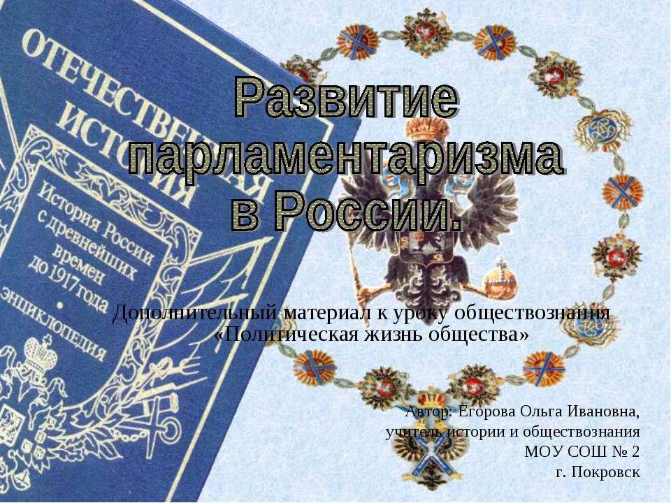Дополнительный материал к уроку обществознания «Политическая жизнь общества» ...
