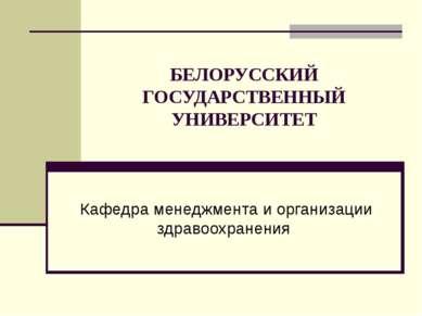 БЕЛОРУССКИЙ ГОСУДАРСТВЕННЫЙ УНИВЕРСИТЕТ Кафедра менеджмента и организации здр...