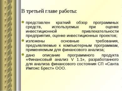 В третьей главе работы: представлен краткий обзор программных средств, исполь...