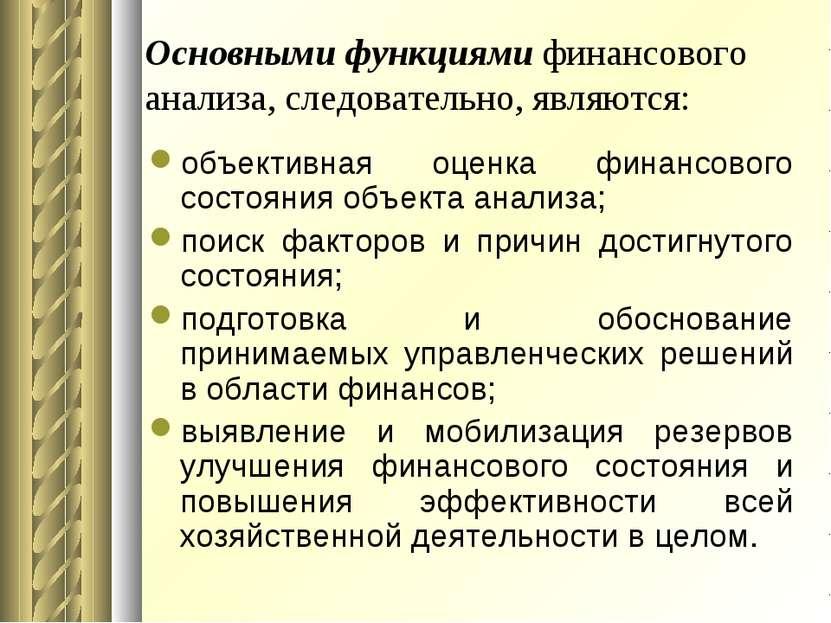 Основными функциями финансового анализа, следовательно, являются: объективная...