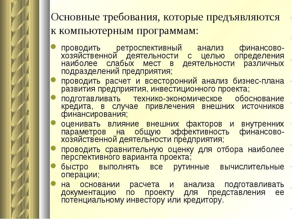 Основные требования, которые предъявляются к компьютерным программам: проводи...