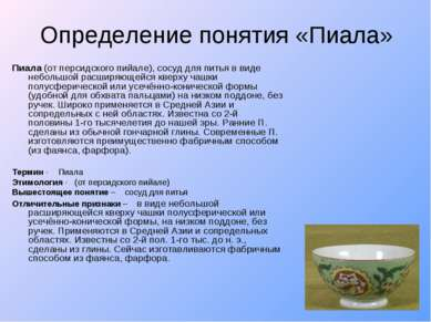 Определение понятия «Пиала» Пиала (от персидского пийале), сосуд для питья в ...