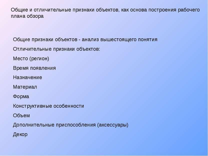 Общие и отличительные признаки объектов, как основа построения рабочего плана...