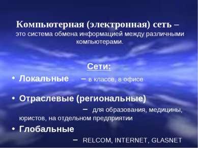 Компьютерная (электронная) сеть – это система обмена информацией между различ...