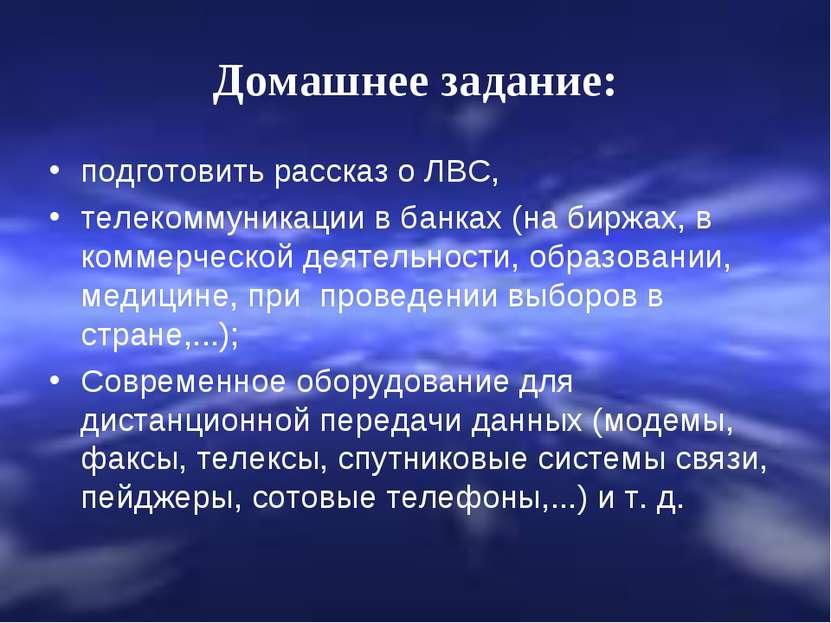 Домашнее задание: подготовить рассказ о ЛВС, телекоммуникации в банках (на би...