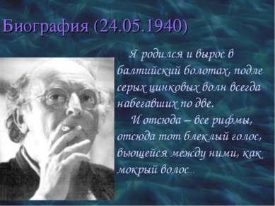 Биография (24.05.1940) Я родился и вырос в балтийский болотах, подле серых ци...