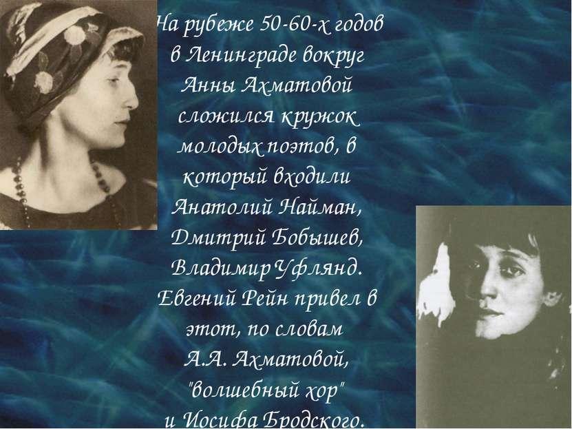 На рубеже 50-60-х годов в Ленинграде вокруг Анны Ахматовой сложился кружок мо...
