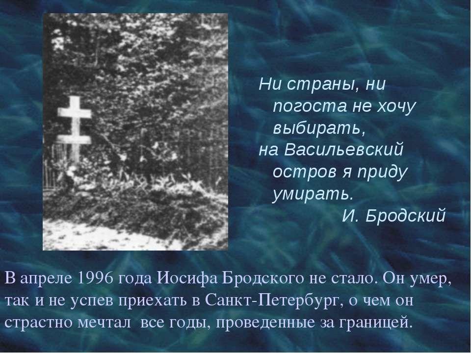 В апреле 1996 года Иосифа Бродского не стало. Он умер, так и не успев приехат...