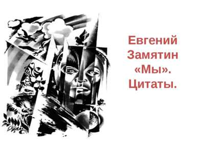 Евгений Замятин «Мы». Цитаты.